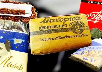 Минута ностальгии: какие сигареты курили в СССР